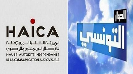 """لفت نظر من الهايكا لقناة الحوار التونسي بخصوص مسلسل """"أولاد مفيدة"""""""