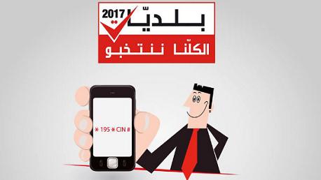 التسجيل للانتخابات البلدية