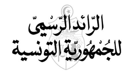 الرائد الرسمي للجمهورية التونسية