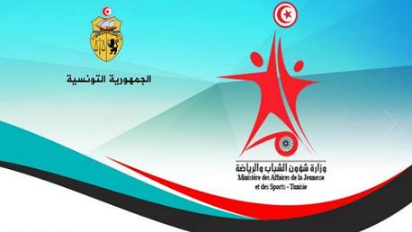بلاغ وزارة الشباب والرياضة