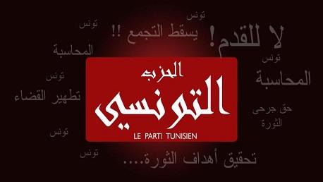 الحزب التونسي