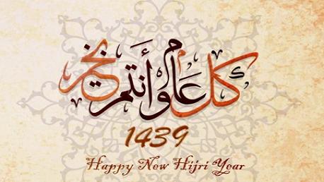 غدًا الخميس: أول أيام رأس  السنة الهجرية الجديدة