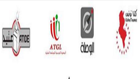 """من جمعية كلنا تونس، منظمة البوصلة، الجمعية التونسية من أجل نزاهة وديمقراطية الإنتخابات """"عتيد"""" و الجمعية التونسية للحوكمة المحلية"""