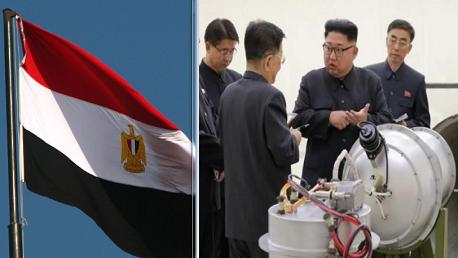 مصر تقف صفًّا واحدًا مع دول غربية وتُدين تجربة «بيونغ يانغ» النووية