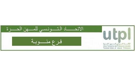 الاتحاد التونسي للمهن الحرة