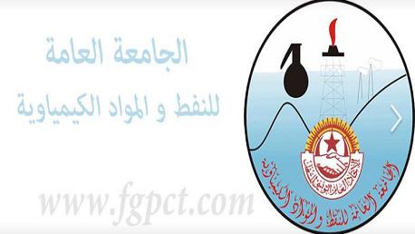 الجامعة العامة للنفط والمواد الكيمياوية