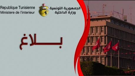 إثر تنبيه الرصد الجوي: وزارة الداخلية توصي مستعملي الطريق