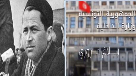 بلاغ مروري بمناسبة إحياء الذكرى 65 لاغتيال فرحات حشاد