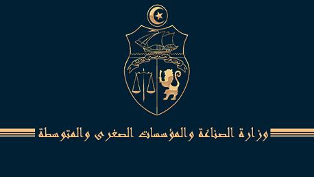 وزارة الصناعة والمؤسسات الصغرى والمتوسطة