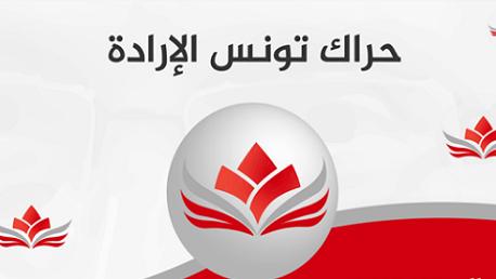 حراك تونس الإرادة