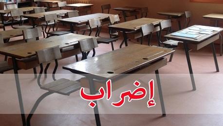 اضراب تعليم