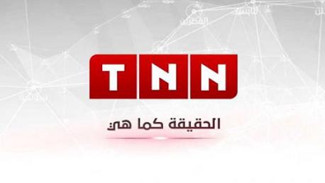 قناة ''شبكة تونس الإخبارية'' TNN