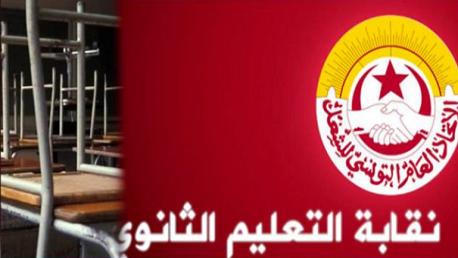 جامعة الثانوي تقترح مبادرة لتفادي السنة البيضاء