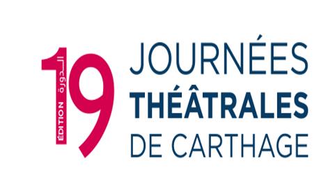 المهرجان الدولي لأيام قرطاج المسرحية