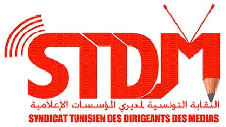 النقابة التونسية للمؤسسات الإعلامية