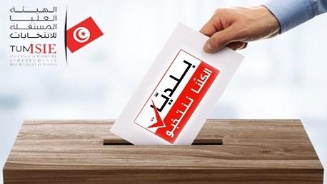 غدًا: الإعلان عن النتائج الأولية للانتخابات البلدية