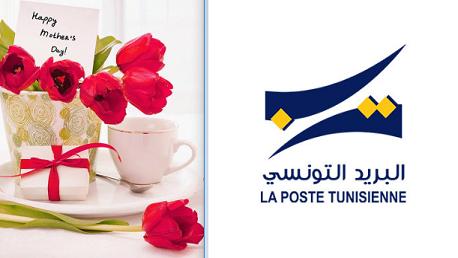 البريد التونسي عيد الأمهات