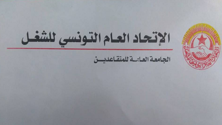 الجامعة العامة للمتقاعدين