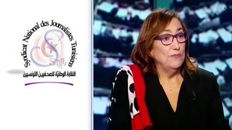 نقابة الصحفيين تُعلن تضامنها المُطلق مع لجنة الحريات والمساواة وخاصّة مع رئيستها