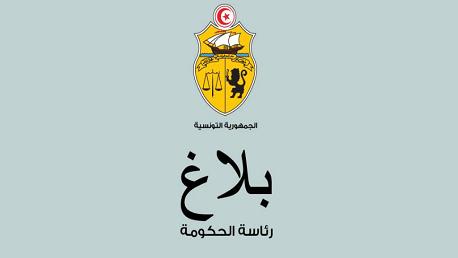 رئاسة الحكومة تونس  بلاغ