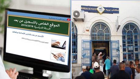 وزارة التربية: بطاقات الاستخلاص للترسيم متوفرة بالبنوك ولا داعي للاكتظاظ