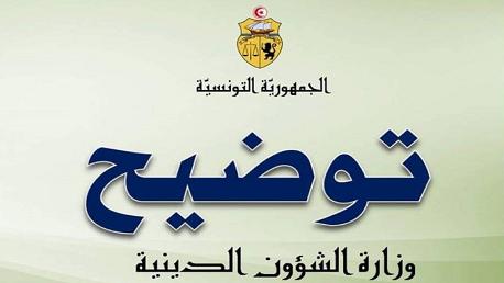 وزارة الشؤون الدينية تونس