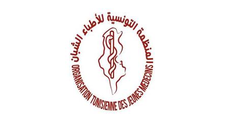 المنظمة التونسية للأطباء الشبان