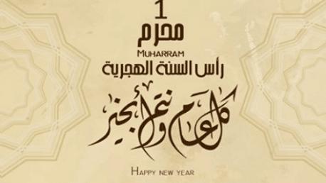 رأس سنة هجرية سعيدة