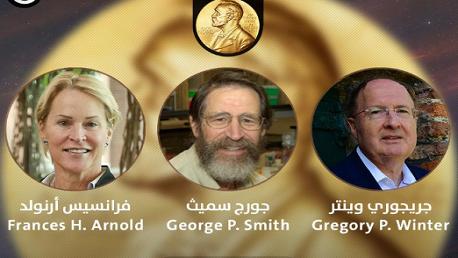 فوز الأميركيين جورج سميث وفرنسيس أرنولد والبريطاني جريجوري