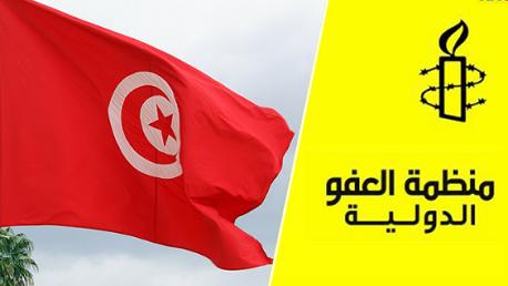 تونس العفو الدولية