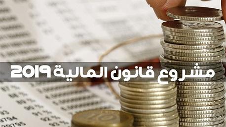 قانون مالية 2019