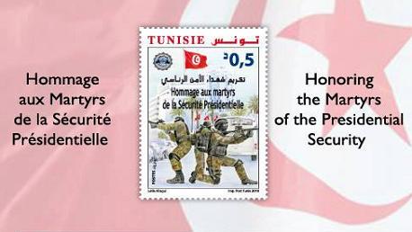 غدًا  السبت: إصدار طابع بريدي لتكريم شهداء الأمن الرئاسي