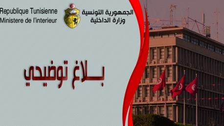 بلاغ توضيحي وزارة الداخلية