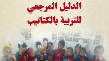 وزارة الشؤون الدينية تُصدر الدليل المرجعي للتربية بالكتاتيب.