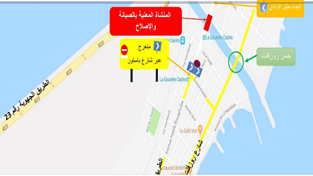 بــــــــــــلاغ إلى مستعملي الطريق الجهوية رقم33 ( شارع الحبيب بورقيبة بحلق الوادي والكرم)