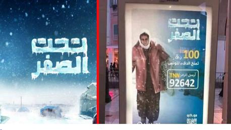 مؤسسة قطر الخيرية تعتذر لتونس عن معلقة دعائية وتُعلن الشروع في إزالتها