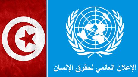 علم تونس الإعلان العالمي لحقوق الإنسان