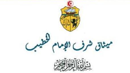 ميثاق شرف الإمام الخطيب.