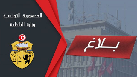 الداخلية: إحباط مخطط إرهابي باستعمال مواد سامّة وقاتلة