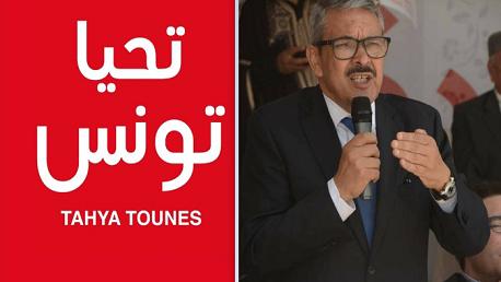 تكليف كمال ايدير بالإشراف على لجنة إعداد المؤتمر الانتخابي لتحيا تونس
