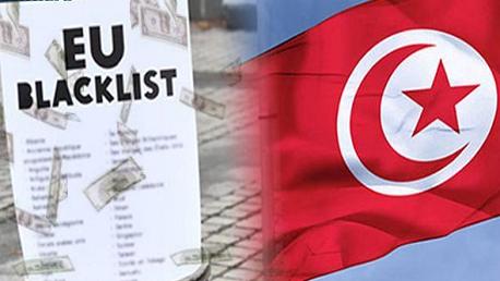 تونس قائمة الدول غير المتعاونة ضريبيا