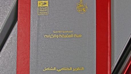 هيئة الحقيقة والكرامة تُصدر التقرير الختامي الشامل لها