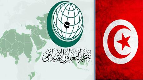 إعادة انتخاب تونس لعضوية لجنة حقوق الإنسان بمنظمة التعاون الاسلامي