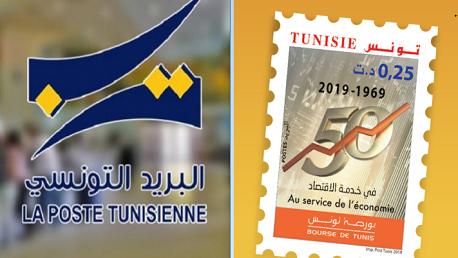 طابع بريدي جديد بمناسبة الذكرى 50 لإحداث بورصة تونس