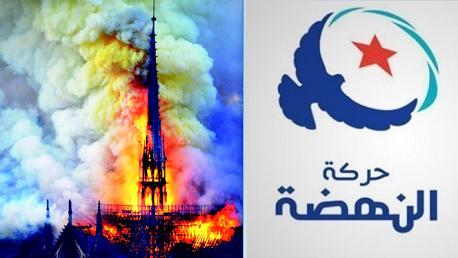 """النهضة تُعبر عن تضامنها مع الشعب الفرنسيّ في """"كارثة كاتدرائية نوتردام"""""""