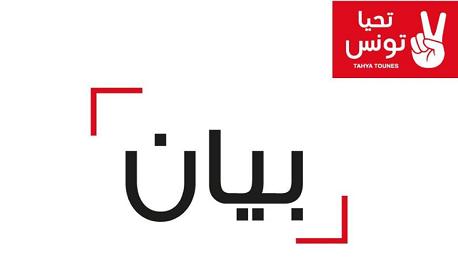 تحيا تونس بيان