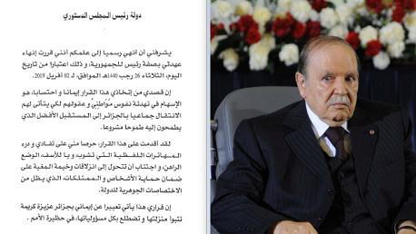 نصّ استقالة عبد العزيز بوتفليقة