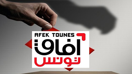 آفاق تونس انتخابات