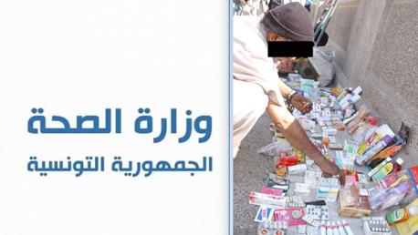 وزارة الصحة تُحذر من استعمال هذه الأدوية