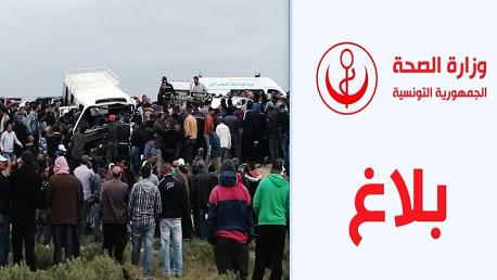 حادث فريانة وزارة الصحة